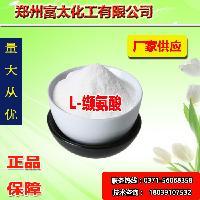 食品级L-缬氨酸生产厂家
