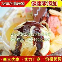 山东天骄凯瑞玛复合干酪粉冰淇淋冷饮专用粉25公斤/袋