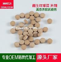 雨生红球藻 片剂 天然虾青素 美容养颜抗疲劳 保健品OEM贴牌加工