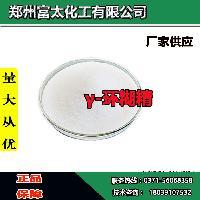 食品级γ-环糊精生产厂家