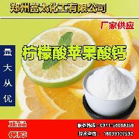食品级柠檬酸苹果酸钙生产厂家