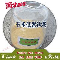 玉米低聚肽粉供应