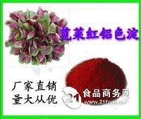 供应食品级苋菜红铝色淀 天然着色剂 食品添加剂苋菜红铝色淀