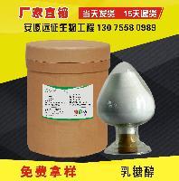杭州 食品级乳糖醇价格 量大从优