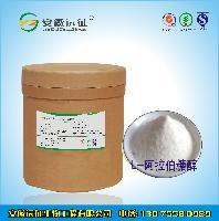优质 食品级L-阿拉伯糖 厂家 价格 质量保证