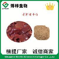 博林生物供应羊肝冻干粉羊肝提取物 现货