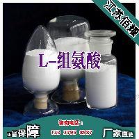 L-组氨酸厂家L-组氨酸生产厂家