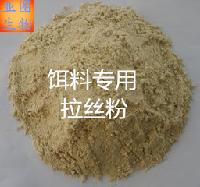 拉丝粉生产厂家、钓鱼饵料专用拉丝粉