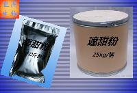 供应食品级甜味抑制剂 降甜剂 抑甜剂遮甜粉