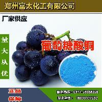 食品级葡萄糖酸铜生产厂家