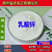 食品级乳酸锌生产厂家