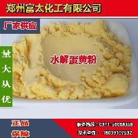 食品级水解蛋黄粉生产厂家