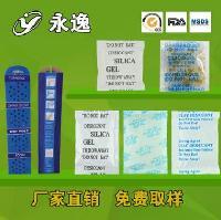 矿物蒙脱石硅胶干燥剂1-2000克英文版干燥剂 黑字纸防潮珠