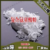 复合氨基酸粉厂家复合氨基酸粉生产厂家
