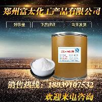 食品级DL-丙氨酸河南郑州生产