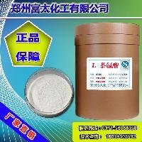 L-茶氨酸生产, L-茶氨酸价格