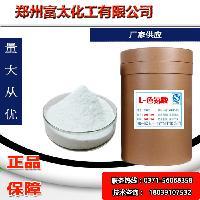 食品级L-色氨酸价格,L-色氨酸生产