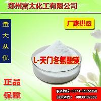 天门冬氨酸镁生产,天门冬氨酸镁价格