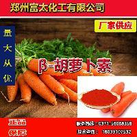 食品级β-胡萝卜素河南郑州生产