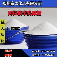 食品级阿拉伯半乳聚糖河南郑州生产厂家