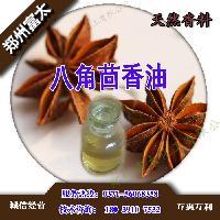 八角茴香油价格