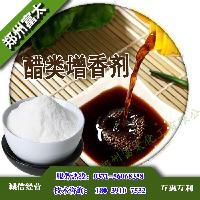 醋类增香剂价格