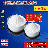 胆碱生产厂家,胆碱价格