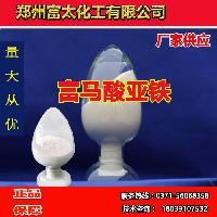 食品级富马酸亚铁河南郑州生产厂家