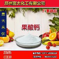 食品级果酸钙河南郑州生产厂家