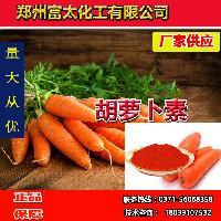 食品级胡萝卜素河南郑州生产
