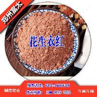 食品级花生衣红河南郑州生产