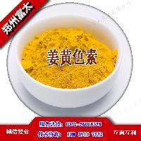 食品级姜黄色素河南郑州生产厂家