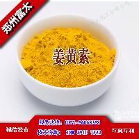 姜黄素生产厂家,姜黄素价格