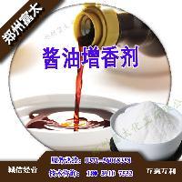 酱油增香剂厂家