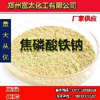 食品级焦磷酸铁钠河南郑州生产