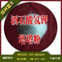 食品级酒石酸氢钾生产厂家