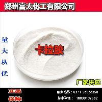 食品级卡拉胶河南郑州生产厂家
