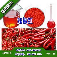 食品级辣椒红价格,辣椒红生产厂家
