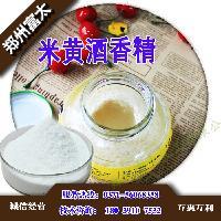 米黄酒香精价格
