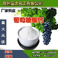 食品级葡萄糖酸钙河南郑州生产