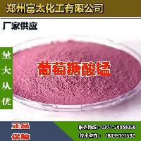 葡萄糖酸锰生产厂家