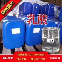 九州娱乐官网级乳酸价格,乳酸生产厂家