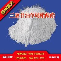 三聚甘油单硬脂酸酯价格