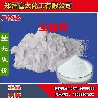 食品级生物钙价格 ,生物钙生产厂家