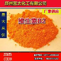 维生素B2生产,维生素B2价格