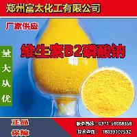 维生素B2磷酸钠生产,维生素B2磷酸钠价格