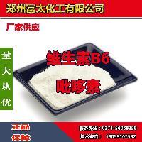 食品级维生素B6河南郑州生产厂家