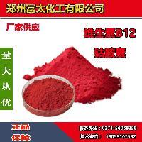维生素B12生产,维生素B12价格