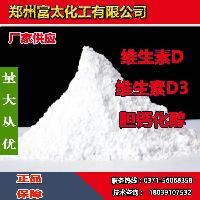维生素D生产厂家,维生素D价格