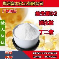 食品级维生素D2河南郑州生产厂家
